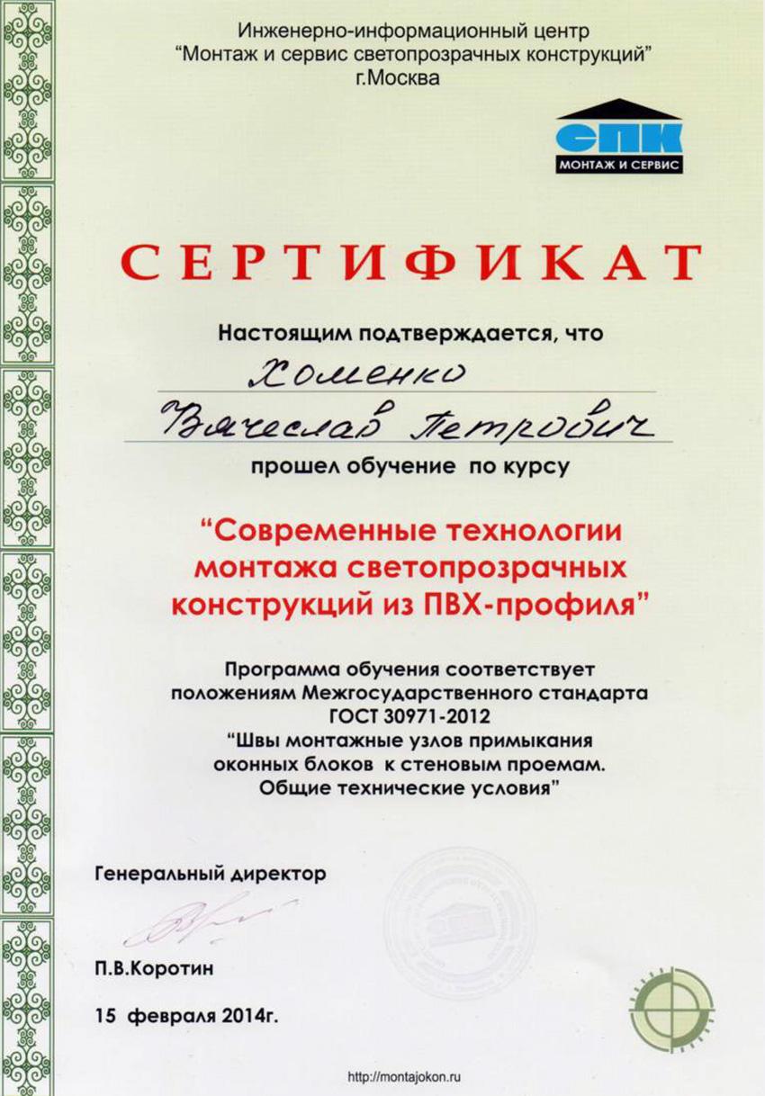 Сертификат Хоменко В.П.