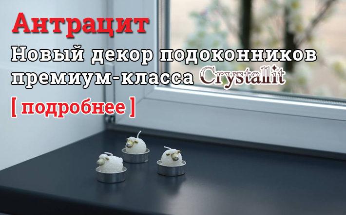 Кристалит. Антрацит