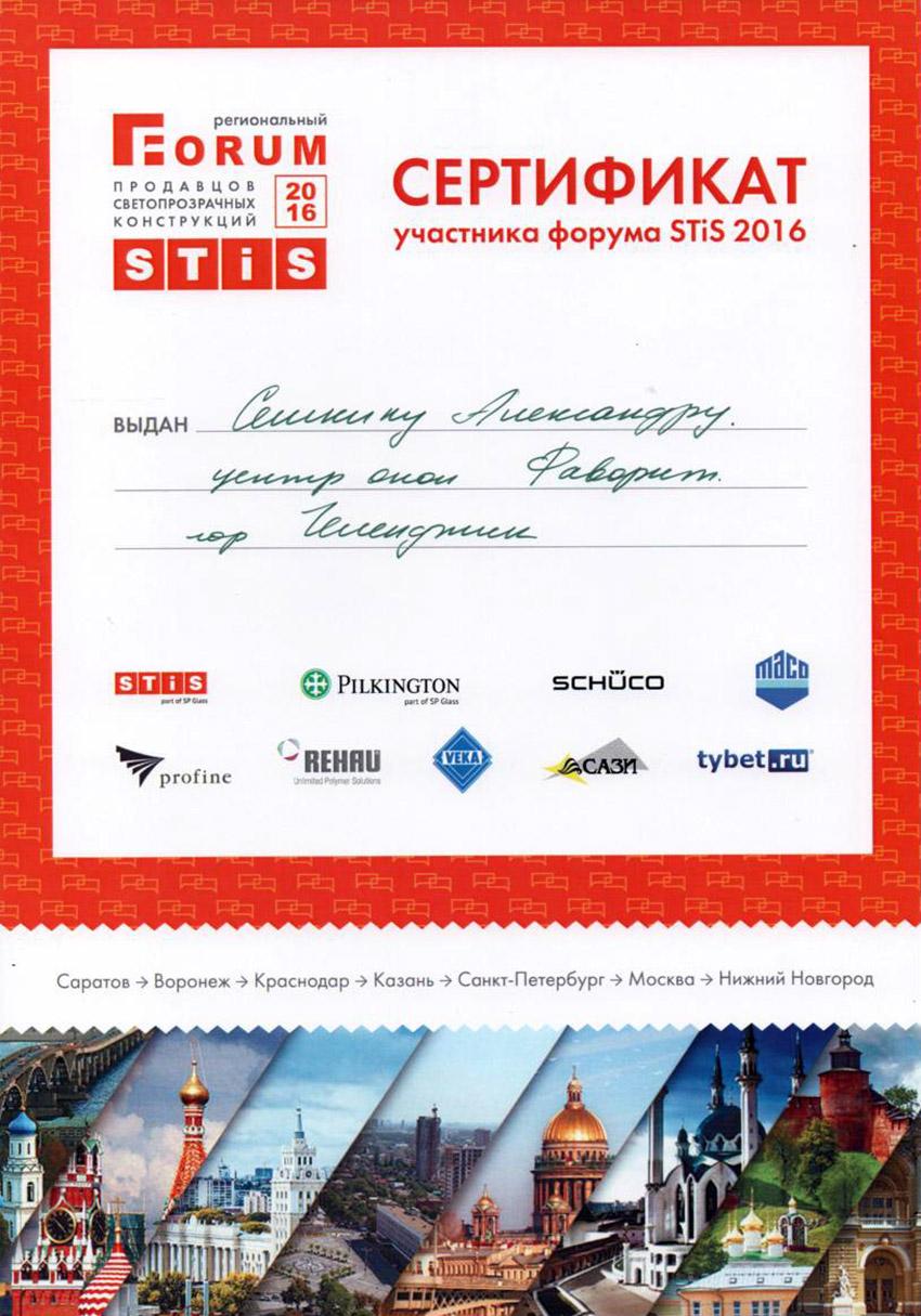 Сертификат Семкина Александра