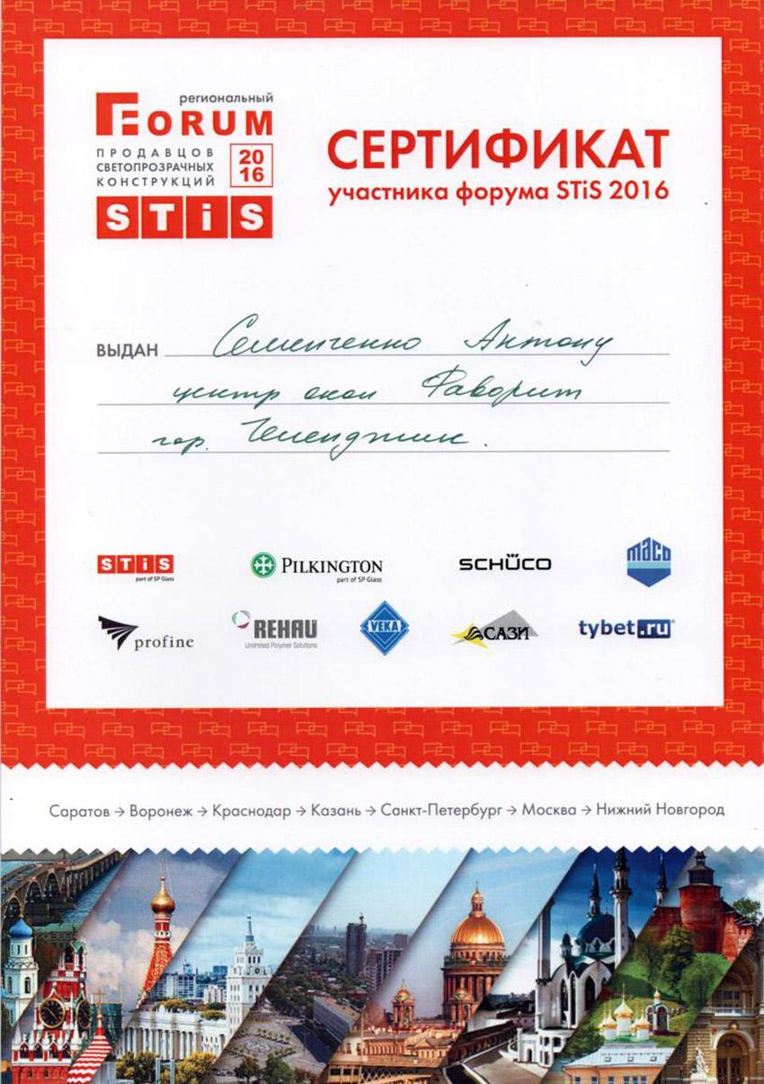 Сертификат Семенченко Антона
