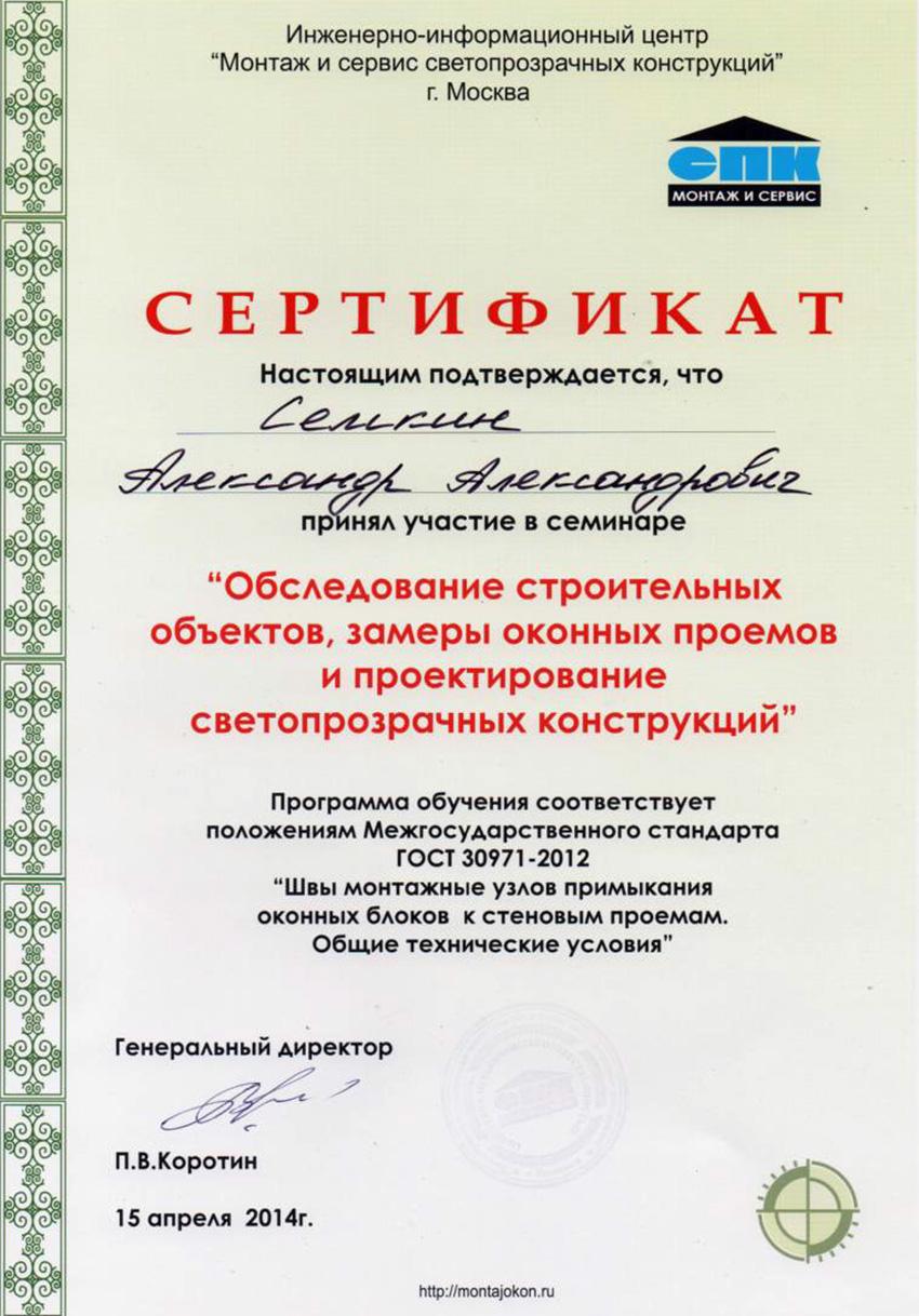 Сертификат Семкина А.А