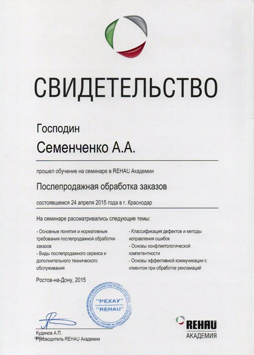 Свидетельство Семенченко А.А.