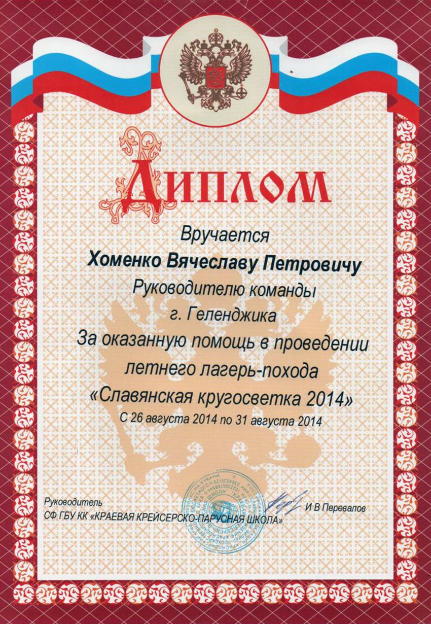 Диплом Хоменко В.П.
