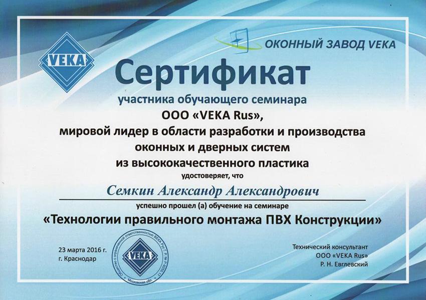 Сертификат Семкина А.А.