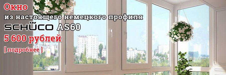Акция на окна Schuco AS60