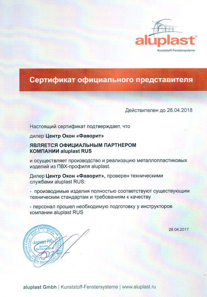 Сертификат дилера Aluplast