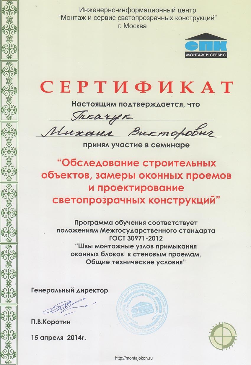Сертификат Ткачука М.В.