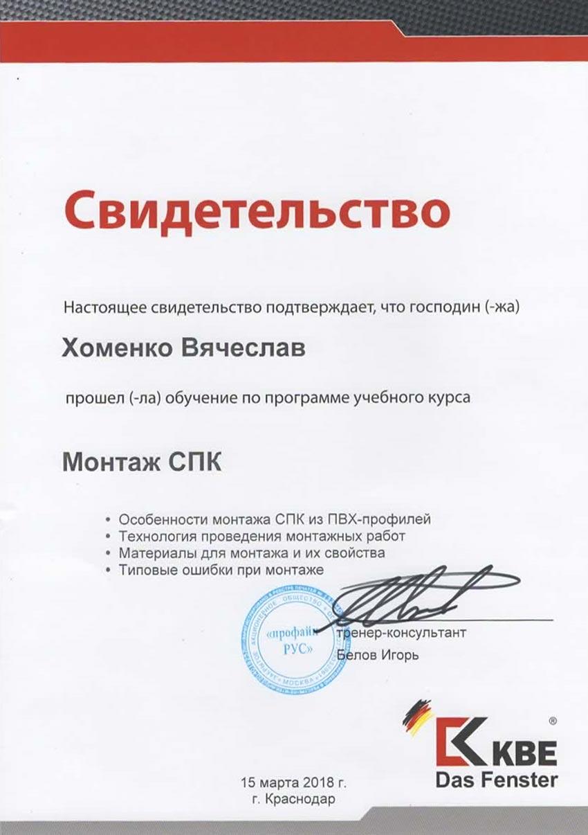 Сертификат Хоменко В.П. Монтаж СПК KBE