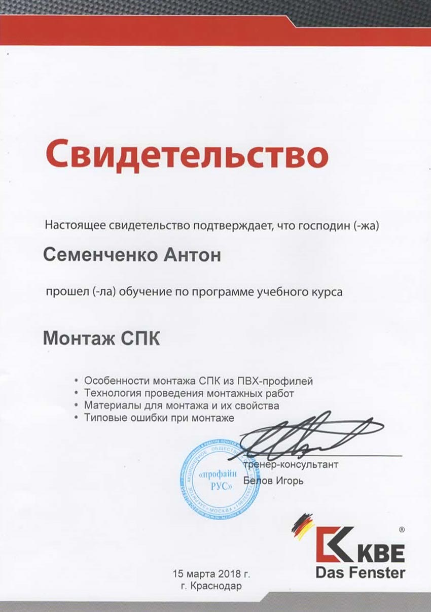 Сертификат Семенченко А.А. Монтаж СПК KBE