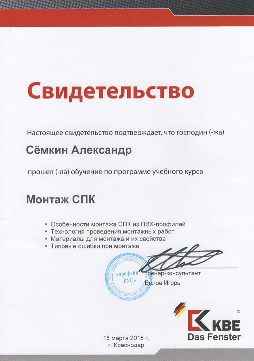 Сертификат Семкина А.А. Монтаж СПК KBE